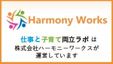 仕事と子育て両立ラボは株式会社ハーモニーワークスが運営しています